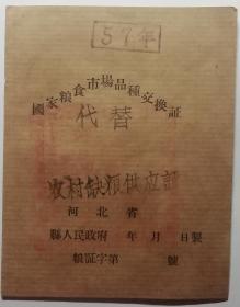 1957年河北省国家粮食市场品种交换证代替农村缺粮供应证