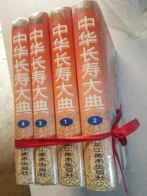 中华长寿大典 黑龙江美术出版社