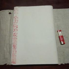 老宣纸:(金叶牌)(小刀头净皮)(安徽泾县)(100张)(34.5*70)