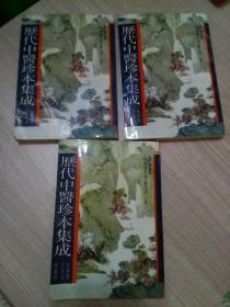 《历代中医珍本集成》(第三十四,三十五,三十六,三十七)共4册,90年1版1印