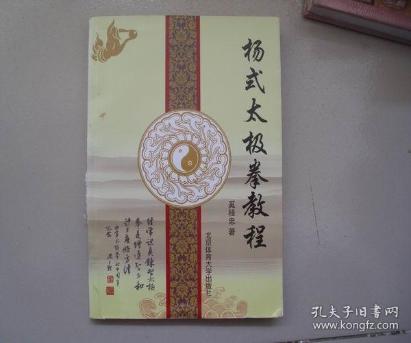 杨式太极拳教程 封面粘过