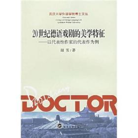 20世纪德语戏剧的美学特征:以代表性作家的代表作为例  谢芳 武汉大学出版社