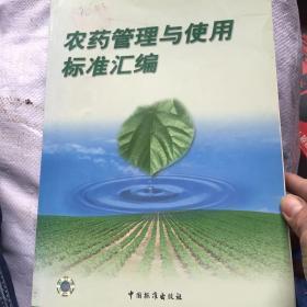 农药管理与使用标准汇编