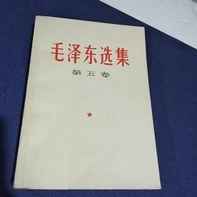 毛泽东选集第五卷(品佳实图拍照)