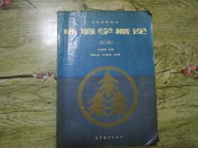 环境学概论(第二版)