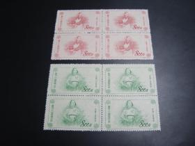 邮票  纪21  三八节  新全  方联