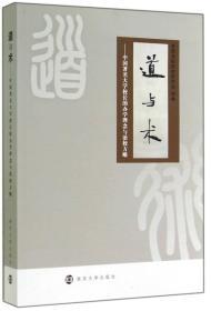 道与术:中国著名大学校长的办学理念与治校方略