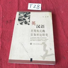 英汉语存现构式的认知对比研究