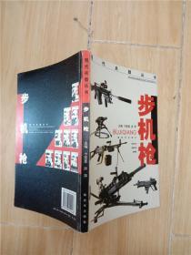 现代兵器丛书:步机枪