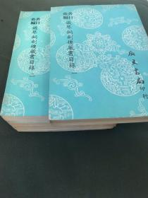 铁琴铜剑楼藏书目录 广文书局(台湾)