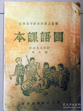 (边区课本)国语课本-第七册(1948年初版)刘松涛 项若愚(等著)【复印件.不退货】