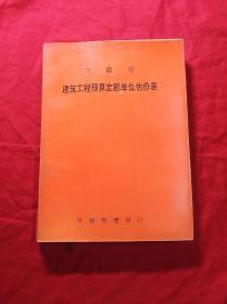 安徽省建筑工程预算定额单位估价表(16开1993年印)
