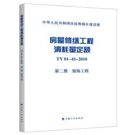 房屋修缮工程消耗量定额TY01-41-2018第二册装饰工程