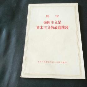 列宁:帝国主义是资本主义的最高阶段