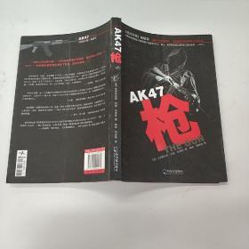AK47:枪