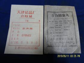 百合固金丸说明书   天津铝品厂合格证