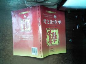 中国生肖文化丛书:鸡文化传承 .