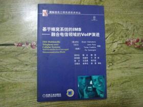 基于蜂窝系统的IMS----融合电信领域的VoIP演进(国际信息工程先进技术译丛之一)
