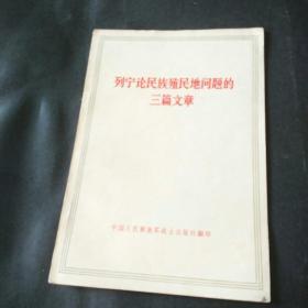 列宁论民族殖民地问题的三篇文章
