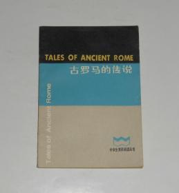 中学生英语阅读丛书--古罗马的传说 1985年