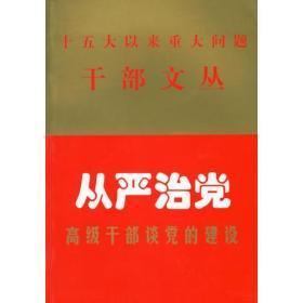 从严治党:干部谈党的建设 本书编辑组  中央文献出版社 97875