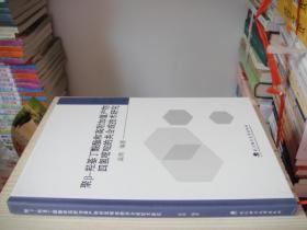 【正版】聚 -羟基丁酸脂和高附加值产物四氢嘧啶的共合成技术研究(16开硬精装 库存书)