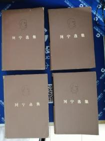 列宁选集    1--4共4卷本