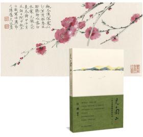 见南山:一个艺术家的村居日记(签名版)