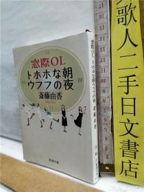実际OLトホホな朝ウフフの夜 斎藤由香 新潮文库 日文原版64开综合书さ