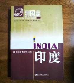 列国志:印度