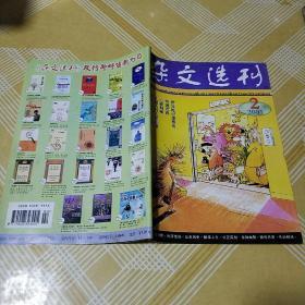 杂文选刊2001.2