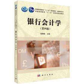 二手正版二手包邮 银行会计学(第四版) 程婵娟 9787030531971