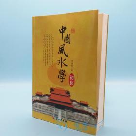 中国风水学初探入门书籍推算嫁娶安葬择日山形水势地理用罗盘常识风水古书籍大全