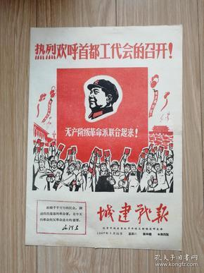 《城建战报》1967年第4期,主席头像彩图,时传祥