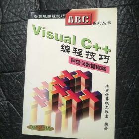 Visual C++编程技巧.网络与数据库篇 附光盘