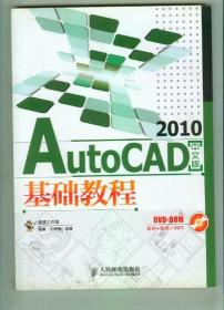 AutoCAD 2010基础教程(中文版)附光盘