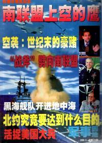 军事园地1999年5月号.总第159期.南联盟上空的鹰