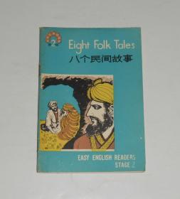 中学生英语读物--八个民间故事  1982年