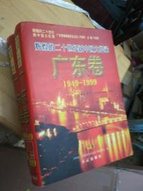 辉煌的二十世纪新中国大纪录.广东卷           (上,下卷全)