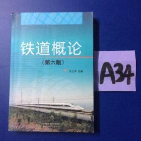 铁道概论(第6版)----满25元包邮