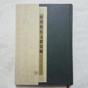 经学辑佚文献汇编  第21册