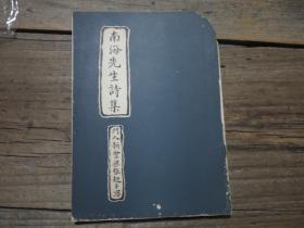 《南海先生诗集》   梁启超手写影印   书脊有大的损伤 内容完好