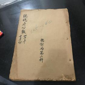 总统府公报 中华民国三十七年1948年十月115-140期 合订本