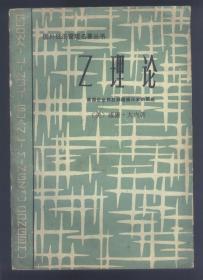 国外经济管理名著丛书:Z理论 --美国企业界怎样迎接日本的挑战