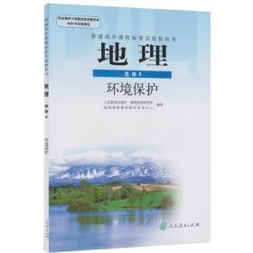 人教版高中地理选修6环境保护地理书 人民教育出版社