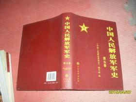 中国人民解放军军史 第五卷(1954.1--1966.5) 精装
