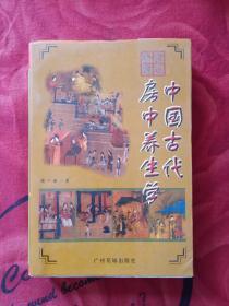 中国古代房中养生学
