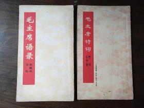 毛主席语录(新魏体字帖)、 毛主席诗词(隶书小字典) 两本合售