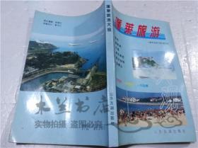 蓬莱旅游大观 《蓬莱旅游大观》编写组 山东友谊出版社 2000年8月 大32开平装
