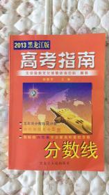 2013年黑龙江版高考指南(全国除西藏新疆青海三地外.4kg之内运费10元)